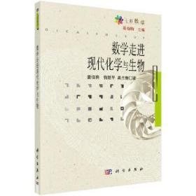 数学走进现代化学与生物-七彩数学 正版 姜伯驹 钱敏平 龚光鲁 9787030178930