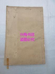 柳柳州集:卷一至卷四——扫叶山房石印