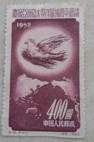 纪18邮票4-1 庆祝亚洲及太平洋区域和平会议