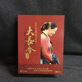 大长今 23DVD 完整珍藏版 附送小册子 21D9+2D5   侧开精装 未拆  光盘  碟片   盒装 (个人收藏品) 外国电影 绝版