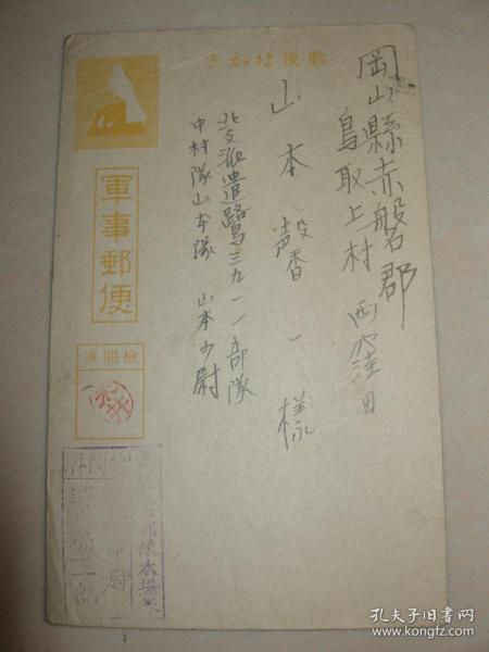 日本侵华资料  军事邮便  日军 民国 实寄 明信片1枚 北支派遣军鹭第三九一一部队