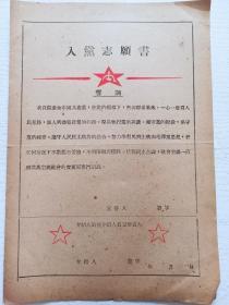 1949年 入党志愿书   见图  党旗  誓词