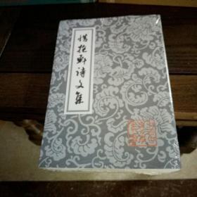 中国古典文学丛书:  惜抱轩诗文集