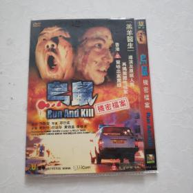 DVD:乌鼠机密档案【平装  1碟装】