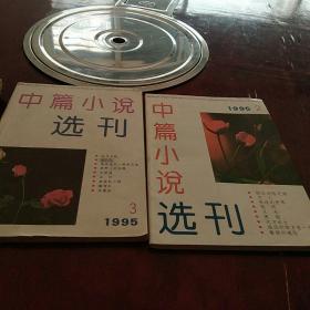 中篇小说选刊(两本)