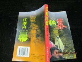 江湖内幕  破除迷信丛书(一版一印)  品好       货号33-8