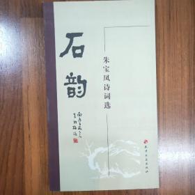 石韵:朱宝凤诗词选