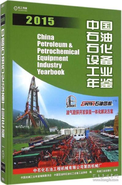 中国石油石化设备工业年鉴2015