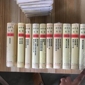 南怀瑾选集  全集(1-10卷)未翻阅