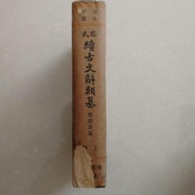 民国黎氏续古文辞类篆上(仿古字版)