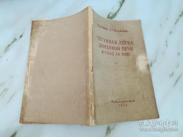 俄文版:高炉炉铁口及其保养《41704-33》