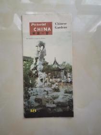 中国一瞥(18)园林艺术