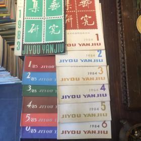 集邮研究 总第1――第13期(1983创刊号及1984全年6期、1985全年6期)