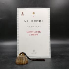 绝版|马丁·路德的时运——上海三联人文经典书库