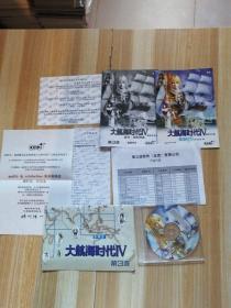 大航海时代IV 游戏手册+指令.资料释典+地图 简体中文版(第3波)1张光盘