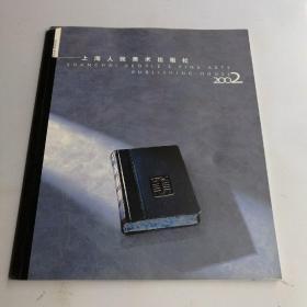 上海人民美术出版社1952-2002
