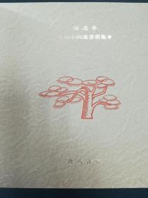 杨适冬山水画藏书票集  原票集限量35部之第26部