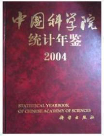 中国科学院统计年鉴2004