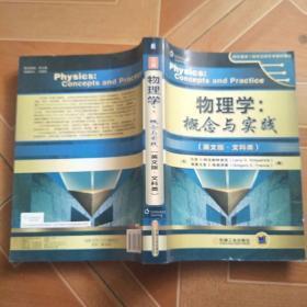 时代教育·国外高校优秀教材精先·物理学:概念与实践(英文版·文科类)  原版内页干净