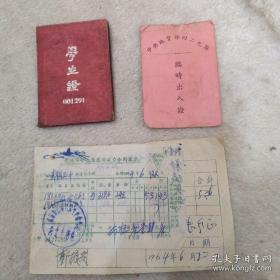 1951年中央地质部临时出入社,1960年学生证带电影票,1964年发票,每份15元,三份29.9元