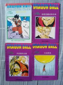 七龙珠~海南版后四本(救世主出场1本+告别龙珠卷3本紫皮),整体9品,适合收藏!
