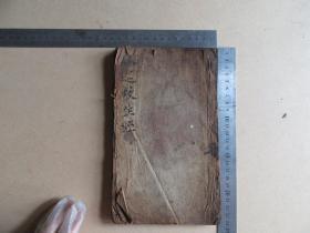 清代云南地方宗教古籍《破迷救生经》