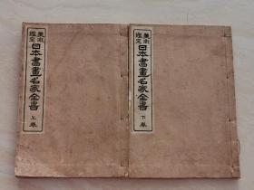 1912年日本出版【美术鉴定 日本书画名家全书】两厚册全  品相如图
