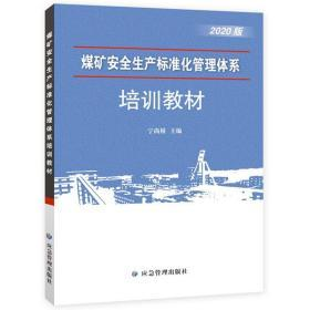 2020版煤矿安全生产标准化管理体系培训教材 宁尚根 应急管理出版