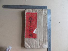 清代云南地方宗教古籍《十二圆觉》