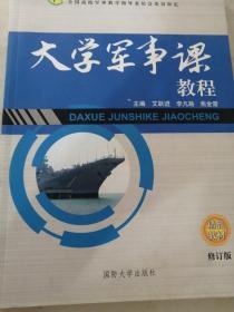 大学军事课教程