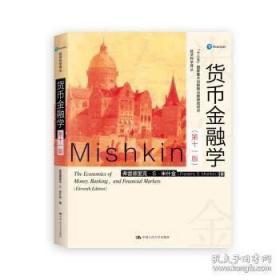 二手货币金融学第十一版弗雷德里克S米什金中国人教材书籍