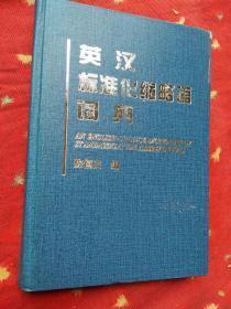 英汉标准化缩略语词典