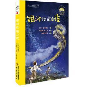 银河铁道之夜 正版 宫泽贤治 9787514840520