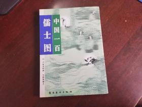 中国一百儒士图