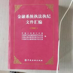 《金融系统执法执纪文件汇编》(2003)