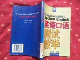 英语口语测试与教学
