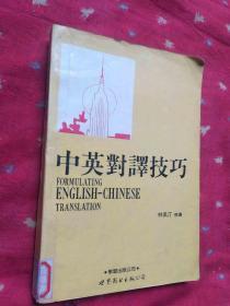 中英对译技巧