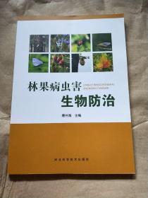 林果病虫害生物防治