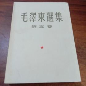 大32 开 繁体竖版《毛泽东选集》第五卷 品佳 北京一版一印