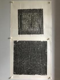 唐吴王杜伏威墓志铭(并志盖),