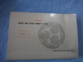 中国蒙古文学学术史  蒙文