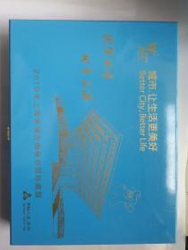 2010年上海世博会画卷彩银珍藏版