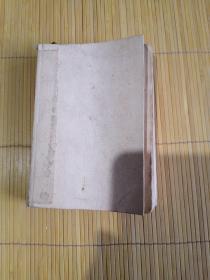 毛主席诗词【1968大连64开,有少量划线,多幅黑白图,无外皮,后面有诗词谱曲81页】