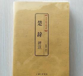 中国古典文化大系(第3辑):楚辞评注