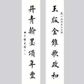 田英章书法字画 对联