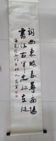 江苏名家高云四尺对开书法一幅。