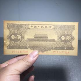 6341.纸币'壹圆'
