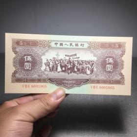6346.纸币'伍圆'