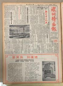 深圳特区 1985年8月9日 1*拓荒者的凯歌 _南海石油深圳开发服务总公司开一周年。  2*香港通过食物标签法案。  3*台湾决定今年发行二百五十亿元公债  30元