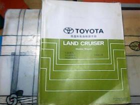 TOYOTA丰田汽车底盘和车身修理手册 FJ80系列、HZJ80系列、HDJ80系列 (书重4斤)